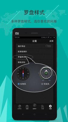 指南针定位app安装图4