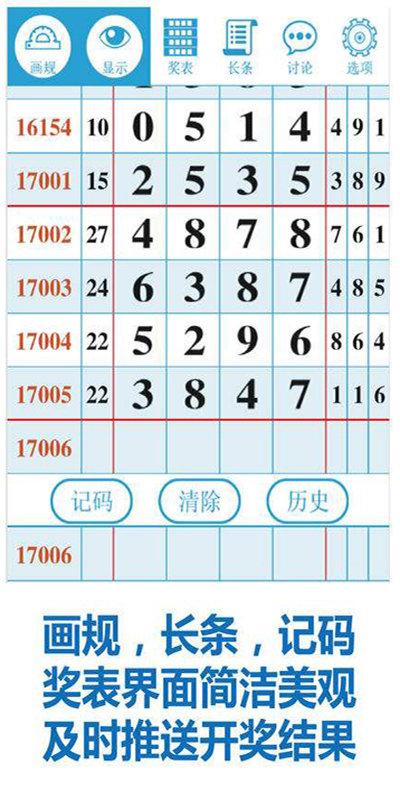 七星彩长条808长局安卓版图4