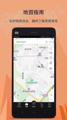 指南针定位app安装图5
