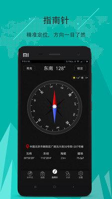 指南针定位app安装图2