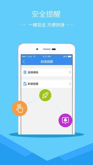 杭州市安全教育平台手机版下载图1