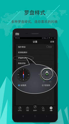 指南针定位app安装
