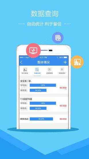 杭州市安全教育平台手机版下载图3