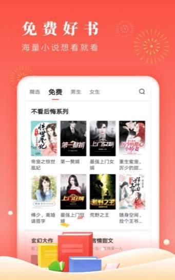 博文小说app图2