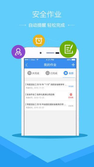 杭州市安全教育平台手机版下载图2