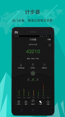 指南针定位app安装图3
