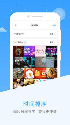数据恢复精灵最新版app图2