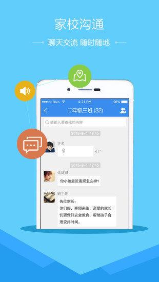 杭州市安全教育平台手机版下载图4