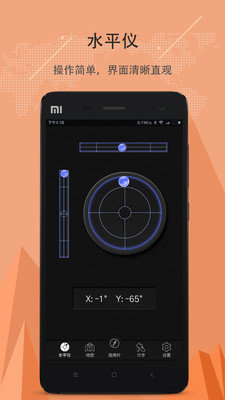 指南针定位app安装图1
