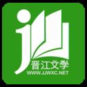 晋江小说阅读手机版安装