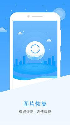 数据恢复精灵最新版app图4