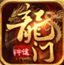 龙门神途1.76官网版