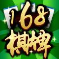 168棋牌app下载