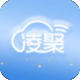 凌聚云通信app