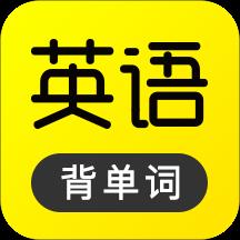 傻瓜英语免费版app