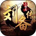 三国志刘备传手机版下载
