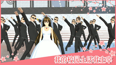 樱花校园模拟器最新版本新服装图3