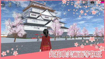 樱花校园模拟器最新版本新服装图2