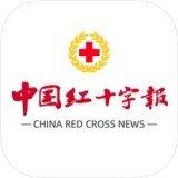 中国红十字报官方版app