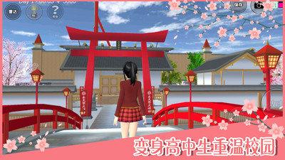 樱花校园模拟器最新版本新服装图1