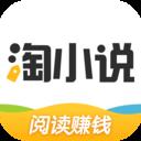 淘小说官方版app
