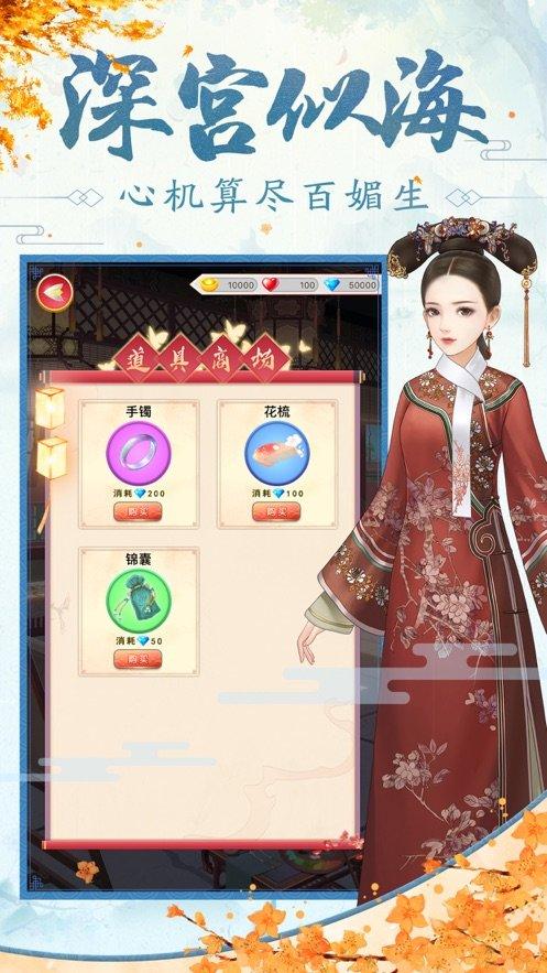 皇后吉祥游戏红包版图1
