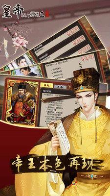 皇帝成长计划2破解版图2