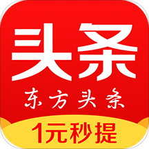 东方头条赚钱app