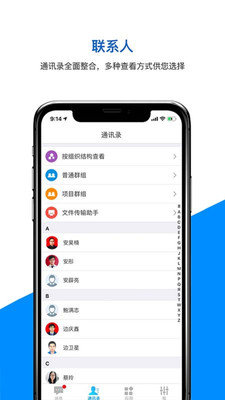 天科云安卓版app图3