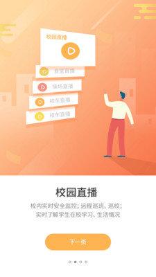 优学通手机版app图2