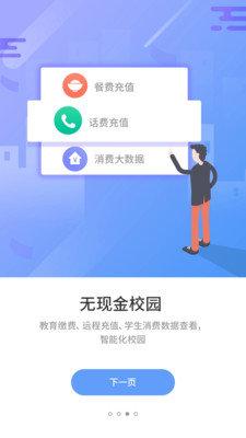 优学通手机版app图3