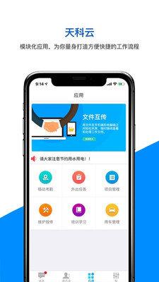 天科云安卓版app图4