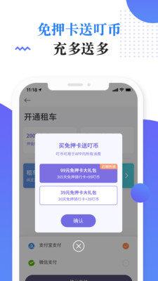 叮嗒出行官网版app图4