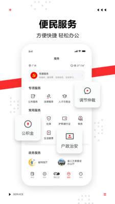 触电新闻手机版app