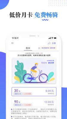叮嗒出行官网版app图2