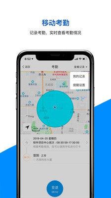 天科云安卓版app图2