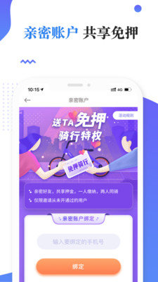 叮嗒出行官网版app图3
