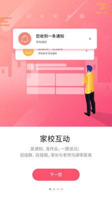 优学通手机版app图4