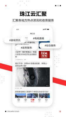 触电新闻手机版app图4