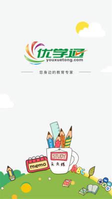 优学通手机版app