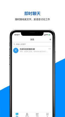天科云安卓版app