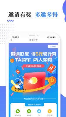 叮嗒出行官网版app图1