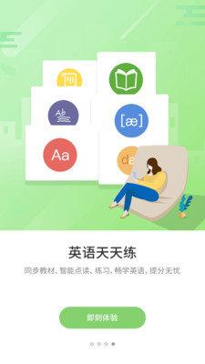 优学通手机版app图1