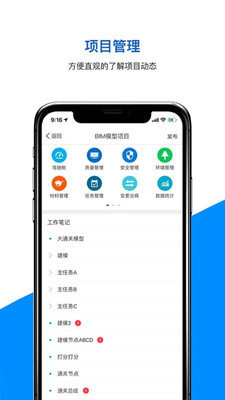 天科云安卓版app图5