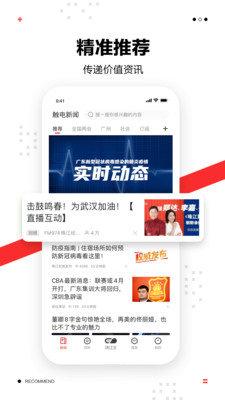 触电新闻手机版app图1