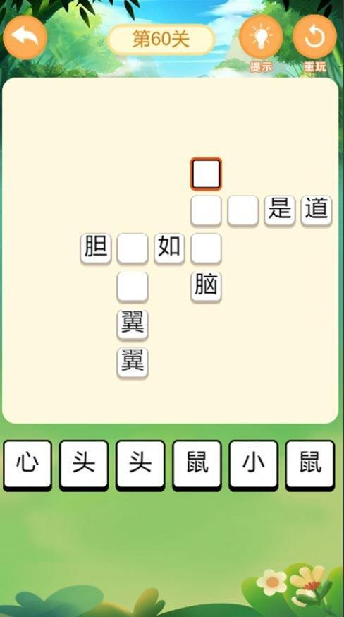 成语小能手红包版游戏图2