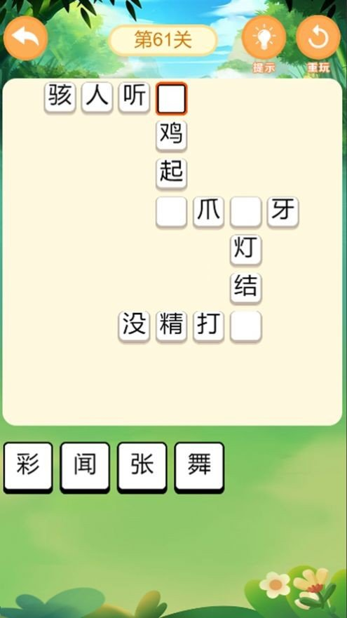 成语小能手红包版游戏图3