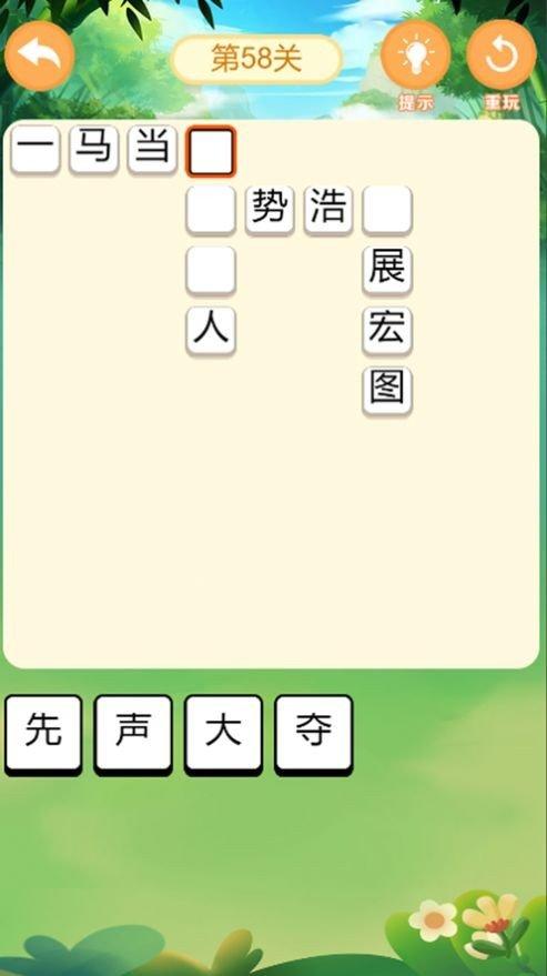 成语小能手红包版游戏图1