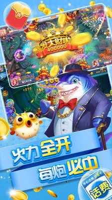 电玩城捕鱼游戏正式版