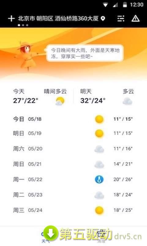 指间天气图4
